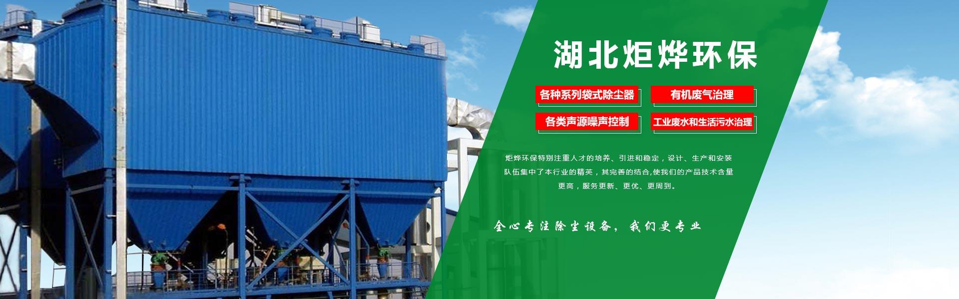 废气净化供应商